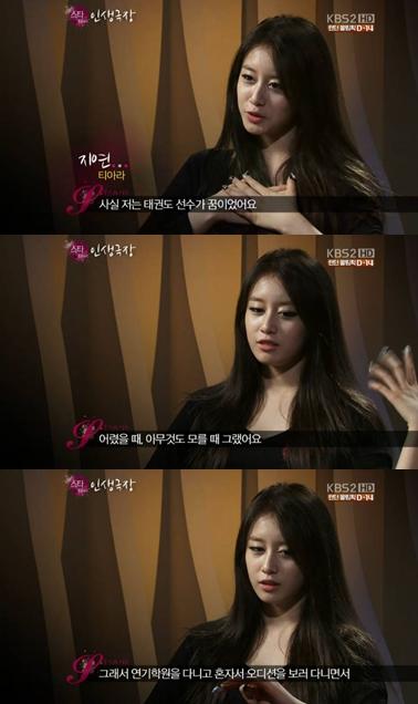 Jiyeon كانت تحلم بأن تصبح لاعبة تايكوندو محترفة .!!! 2012071321083385294_13